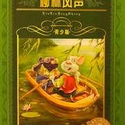 第十章 蟾蜍历险续(三)P134-喜马拉雅fm