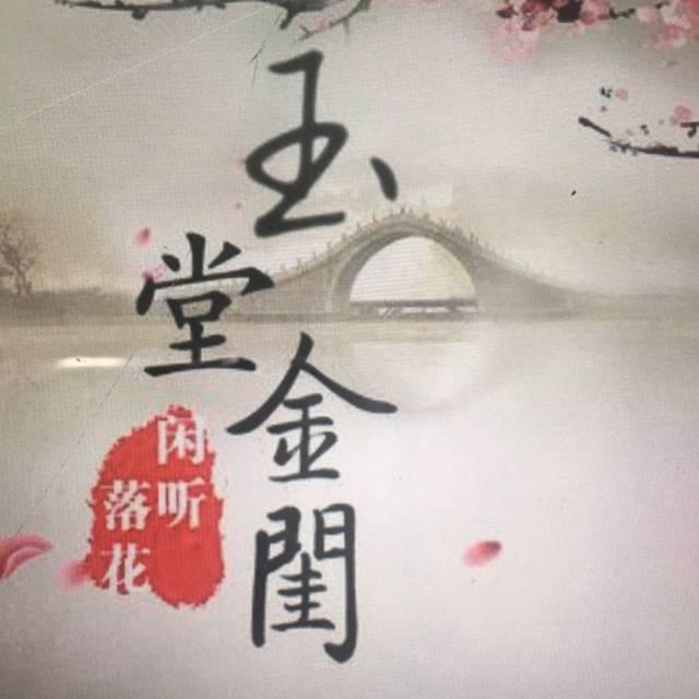 玉堂金闺-【作者-闲听落花】