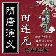 隋唐演义010-喜马拉雅fm