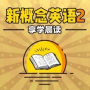 英语晨读:新概念英语2