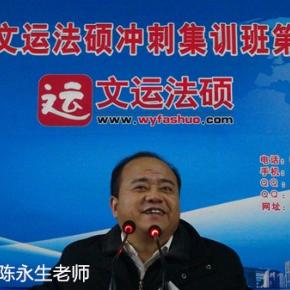 2018年文运法硕基础班刑法陈永生