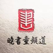 晓书童频道