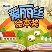 《骑着恐龙去上学》-台湾知名作家刘思源携手丰子恺童书奖者林小杯,打造趣味上学之旅-喜马拉雅fm