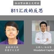 杜巨澜(香港中文大学):811汇改-喜马拉雅fm