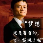 马云演讲最新精选【互联网安利】