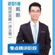 2018考点精讲阶段民诉法-戴鹏