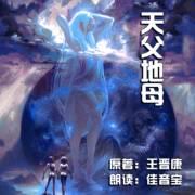 阅读《天父地母》王晋康科幻小说