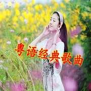 奇迹(张国荣)【自媒体音乐达人之粤语经典歌曲专辑】-喜马拉雅fm