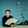 刘异讲中国历史