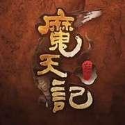 【魔天记下部】第132集_联手-喜马拉雅fm