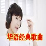 华语经典歌曲