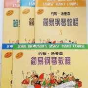 陶孟然精讲《约翰·汤普森简易钢琴教程》第四册第六课-喜马拉雅fm