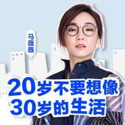 【特别内容】20岁不要想象30岁的生活——金句女王马薇薇新青年演讲实录-喜马拉雅fm