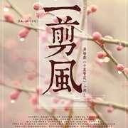 《十里繁花》第二期 ED《一剪风》by俞快-喜马拉雅fm