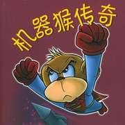 机器猴传奇-喜马拉雅fm