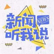 中贸展牵手红星美凯龙 共同运营上海两大展会-喜马拉雅fm