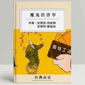 《魔鬼经济学》晓书童解读