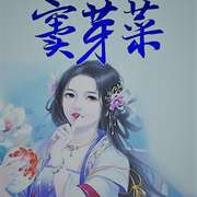 260王妃窦芽菜-喜马拉雅fm