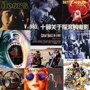 V.081 十部与摇滚有关的电影-喜马拉雅fm