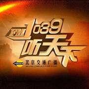33、 清末民初老北京人的冬天-喜马拉雅fm