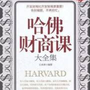 哈佛财商课 全集