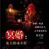 《冥婚:鬼夫阴魂不散》多人小说