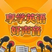 享学英语好声音