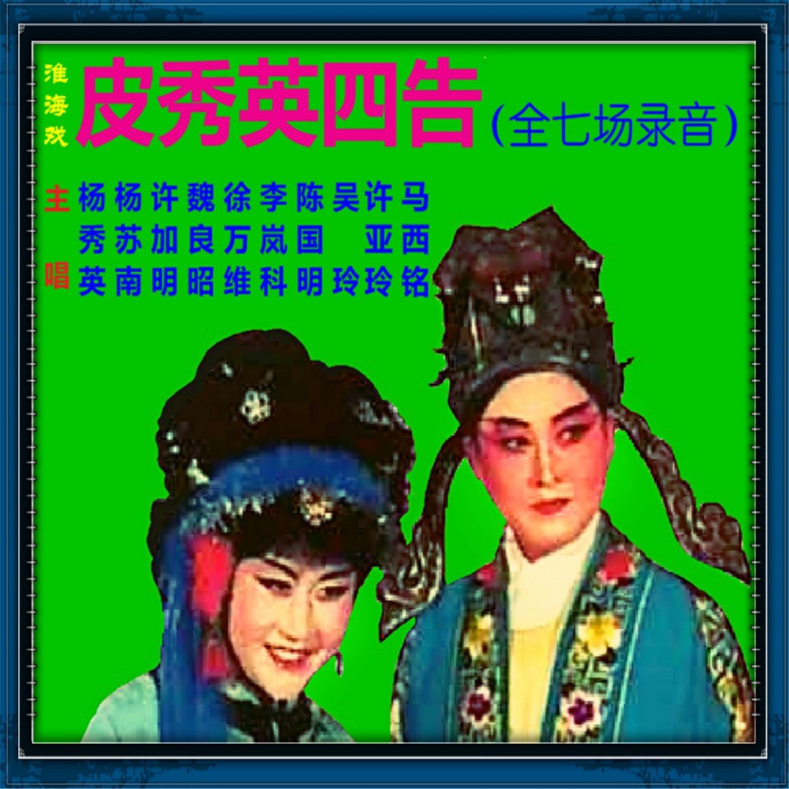 淮海戏传统戏《皮秀英四告》全剧