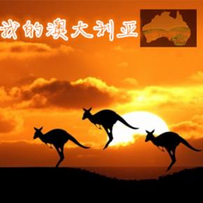 我的澳大利亚