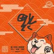 VOL.285: GeekCar春节特别节目-喜马拉雅fm