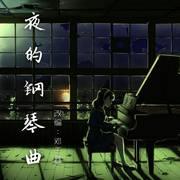 夜的钢琴曲合集(改编)