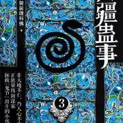第九章 荒坟岭-喜马拉雅fm