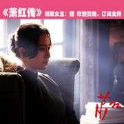 《萧红传2》欢迎订阅,评论,转发,赞助-支持,谢谢-喜马拉雅fm