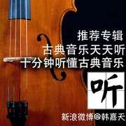愿友谊地久天长「MYY大提琴于小号」[嘉天私家音乐课推荐]-喜马拉雅fm
