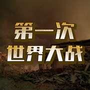 【第一次世界大战】012. 英德奥三国外交官绵里藏针-喜马拉雅fm
