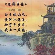 七姐读唐诗36《登鹳雀楼》图片