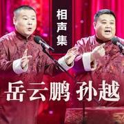 岳云鹏 2018相声精选