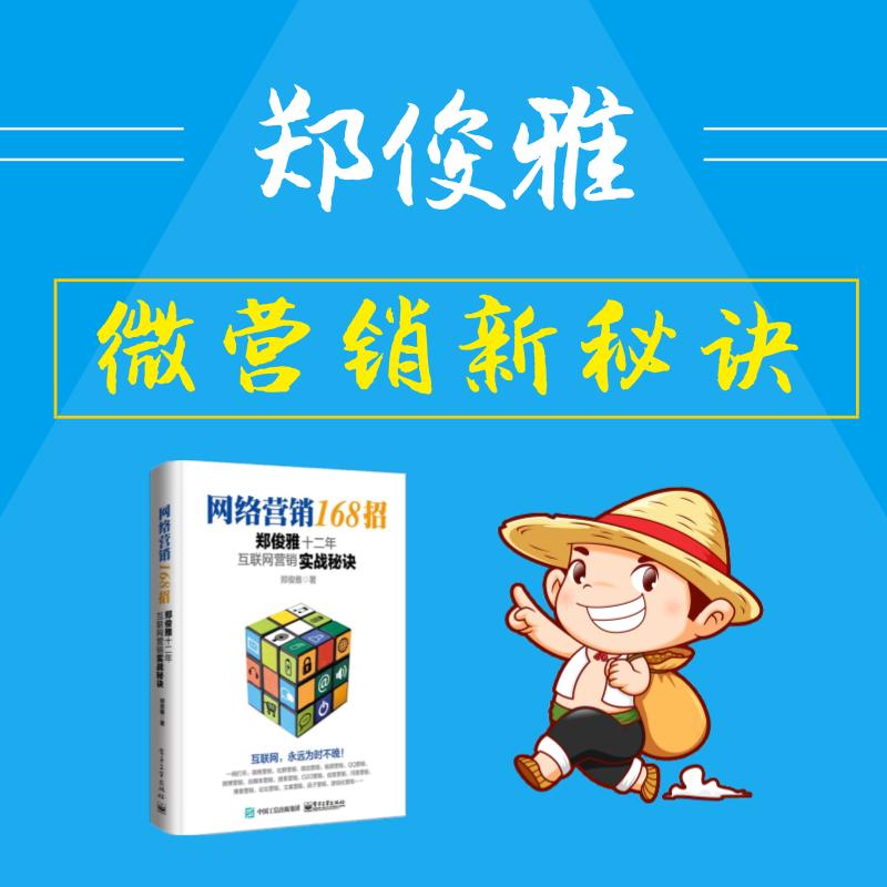 郑俊雅:微商-微营销-微信营销