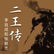 二王传:李自成和张献忠