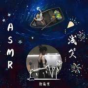 【直播回听】[ ASMR]我在梦里见过你-喜马拉雅fm