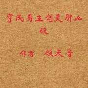 【穿成男主剑灵肿么破】16 问剑-喜马拉雅fm