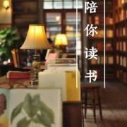 陪你读书【周二】