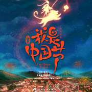I AM CHINESE FESTIVAL(即将上线)-喜马拉雅fm
