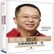 齐俊杰-周鸿祎的互联网方法论