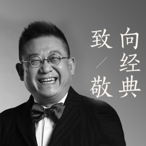 李立宏-向经典致敬