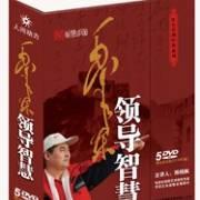 《毛泽东的领导智慧》