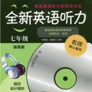 全新英语听力七年级提高版