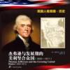 快读美国·历史【四】杰弗逊