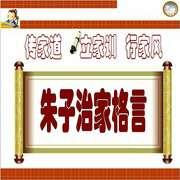 谷诚 句读诵读《朱子治家格言》-喜马拉雅fm
