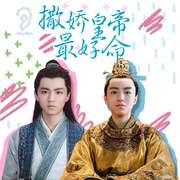 【撒娇皇帝最好命】王俊凯KING记左耳电台 凯式特仑苏 第七期-喜马拉雅fm